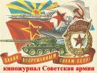 Киножурнал Советская армия №13 (1971 год)