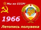 Летопись полувека. Фильм 50 - 1966