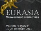 Видеодневники Евразии