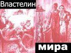 Властелин мира Александр Беляев