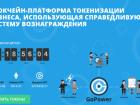 TokenGo — рост неизбежен!