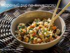 Жареный рис по-янчжоуски