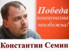 Константин Семин - Ответы на вопросы
