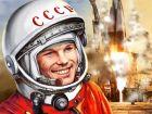 Юрий Гагарин - летчик космонавт СССР №1