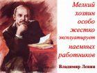Владимир Ленин - О «демократии» и диктатуре