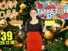 Видеоафиша Ticketon Live: Итоги года!