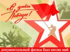 День Победы СССР - фильм Был месяц май