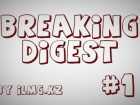 Breaking Digest #1 — Пилотный