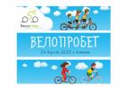Приглашаем на велопробег в Алматы. 14 апреля 2013