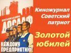 ДОСААФ  СССР. Киножурнал Советский патриот выпуск 1975 года Золотой юбилей
