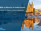 ПМЖ на Мальте за инвестиции: преимущества, стоимость, тонкости оформления