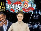"""Тикетон Live #36: """"Изгой один"""""""