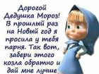 Внеконкурсное письмо Дедушке Морозику.