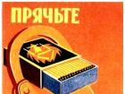 О спичках советских пост небольшой