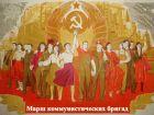 С нами Ленин впереди! - Марш Коммунистических бригад