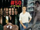 """""""Призрак в доспехах"""" и киносборы за Наурыз: Ticketon Live #50!"""