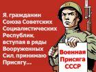Предлагаю сравнить Присяги СССР и РФ