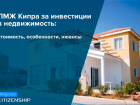 ПМЖ Кипра за инвестиции в недвижимость: стоимость, особенности, нюансы