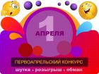 """Пост - голосовалка для айтыса """" 1 апреля """""""