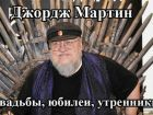 """""""Игра престолов"""" в картинках"""
