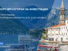 Гражданство Черногории за инвестиции: обзор программы. Альтернативные варианты в ЕС и на Карибах