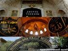 Айя София, Дворец Топкапы и Археологический музей (онлайн-дневник из Стамбула: 8 мая)