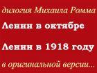 Кинодилогия Ленин в октябре и Ленин в 1918 году