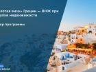 «Золотая виза» Греции — ВНЖ при покупке недвижимости. Обзор программы