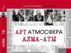 24 ноября в 16 00 в ГМИ им. Кастеева состоится презентация книги З.Султанбаевой / Аси Нуриевой: «А
