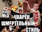 обзор на фрика боевых искусств! ф.шоу№3
