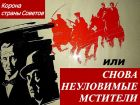 Узурпация власти в СССР