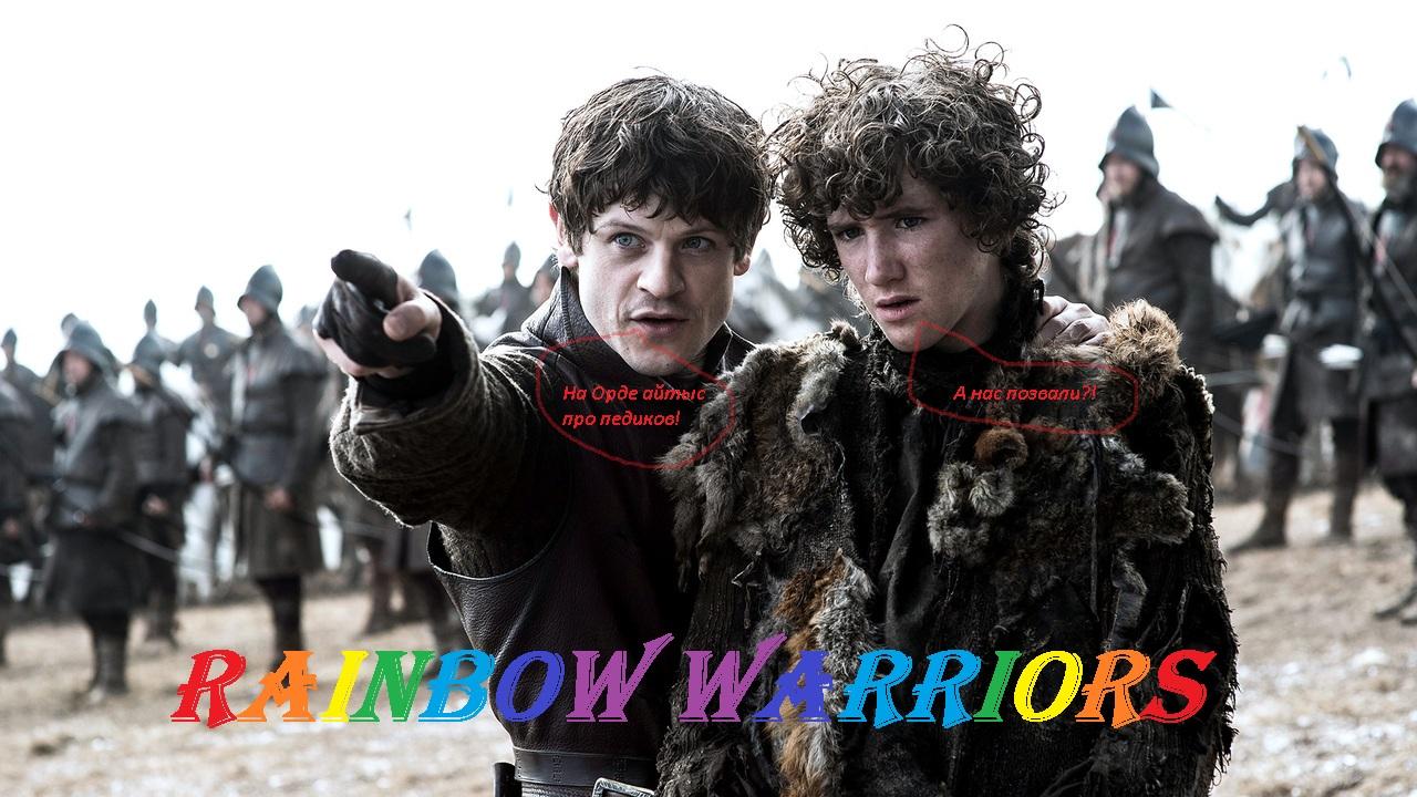 Rainbow Warriors: айтыс-айтыс