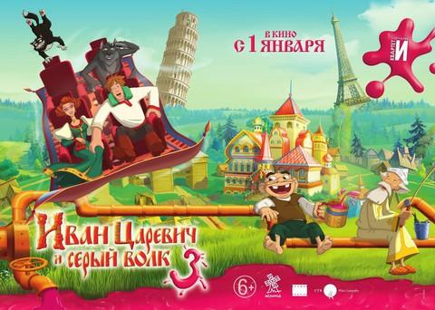Приключения волка, царевича и 3D-ом Государстве!