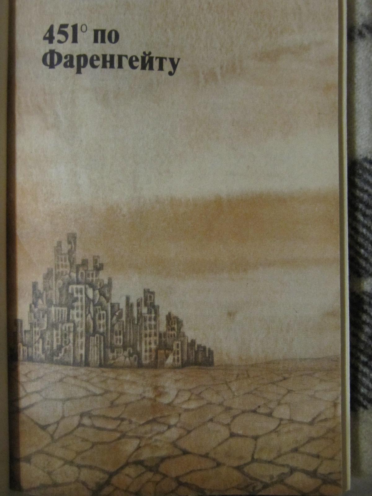 Антиутопия. Пять классических книг и еще одна