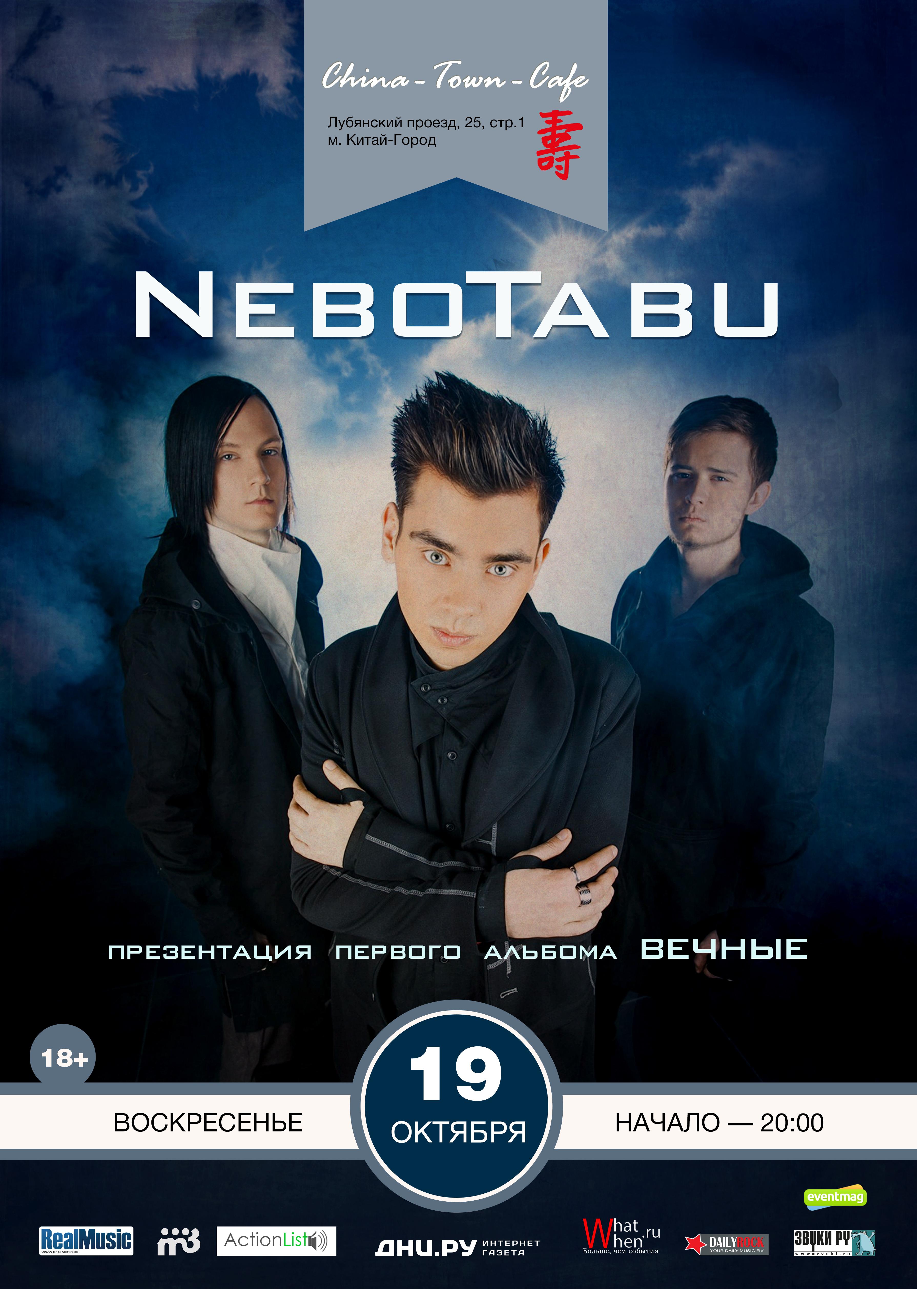 Группа NeboTabu презентуют альбом Вечные в China-Town-Café