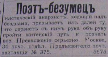 Тело Агаты Ахматовой, или невероятные приключения Вундервафли