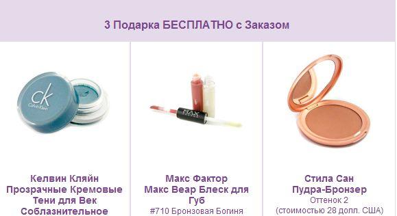 Скидки на парфюм к 8 марта