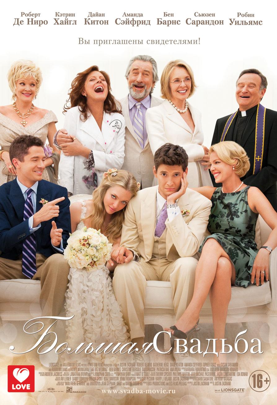 """""""Большая Свадьба"""" (2013): смотреть или не смотреть?"""