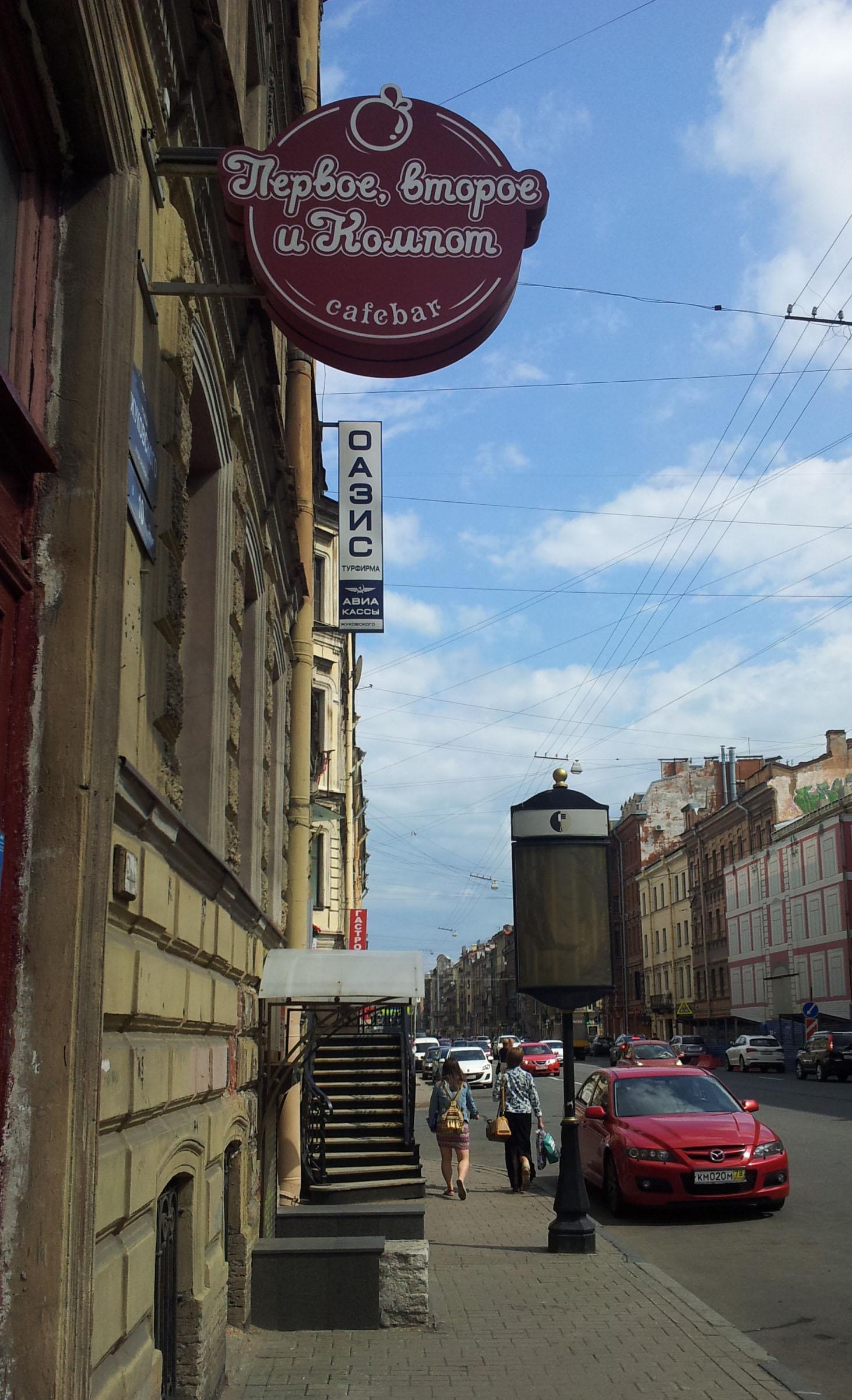 Питер - город гениального нейминга