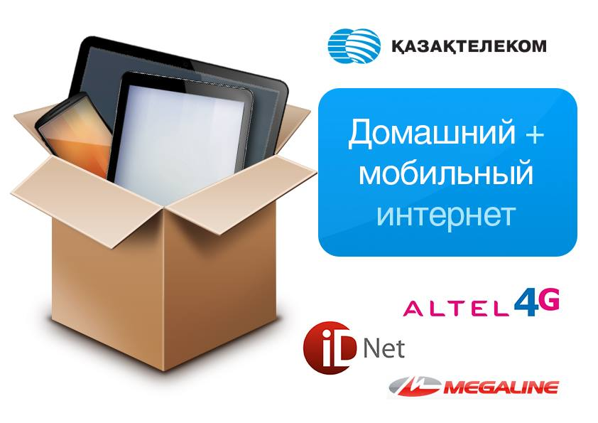 Домашний + мобильный интернет: выгодное решение в одном пакете!