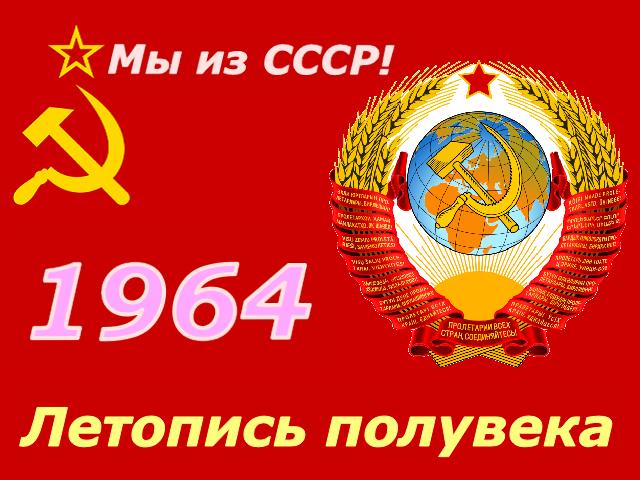 Летопись полувека. Фильм 48 - 1964