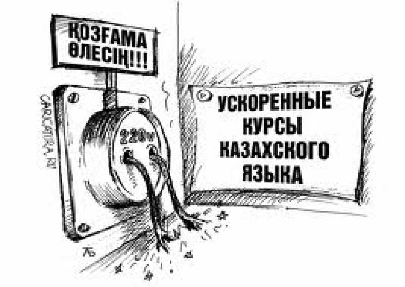 Не уважаешь казахский? В тюрьму, епта!!