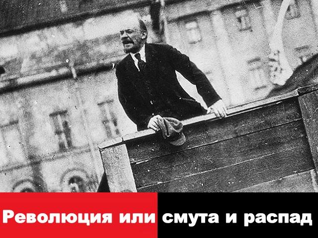 Разоблачение мифов о революции