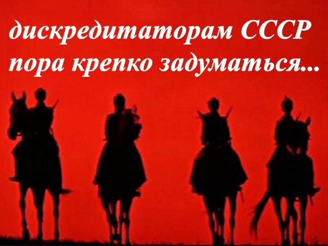 Дискредитация СССР