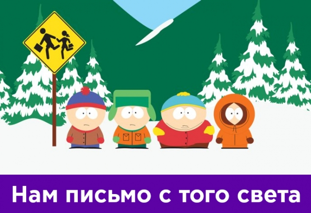 Послание Храма о Сакральных местах South Park в Южной Столице.