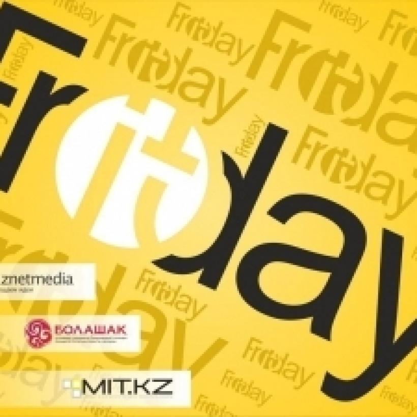 IT-Friday #2 Алматы