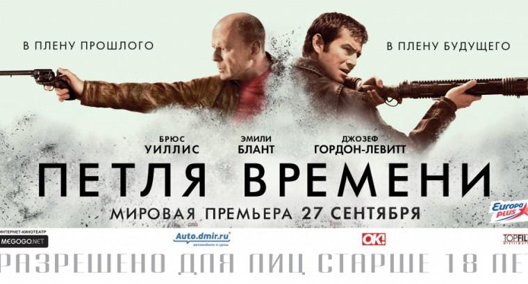 Фильмы 2012 с брюсом уиллисом петля времени фильмы в июне 41 го сергей безруков
