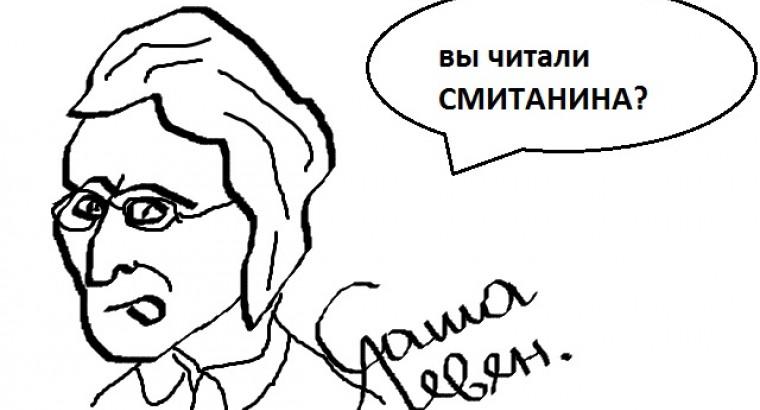 Рицензие на праизвидение Шуры Левена «Смитанен»