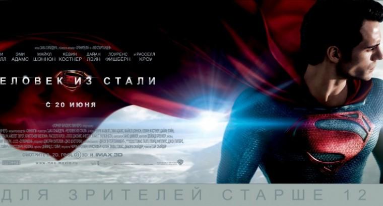 Человек из стали/ Man of Steel. Рецензия на фильм