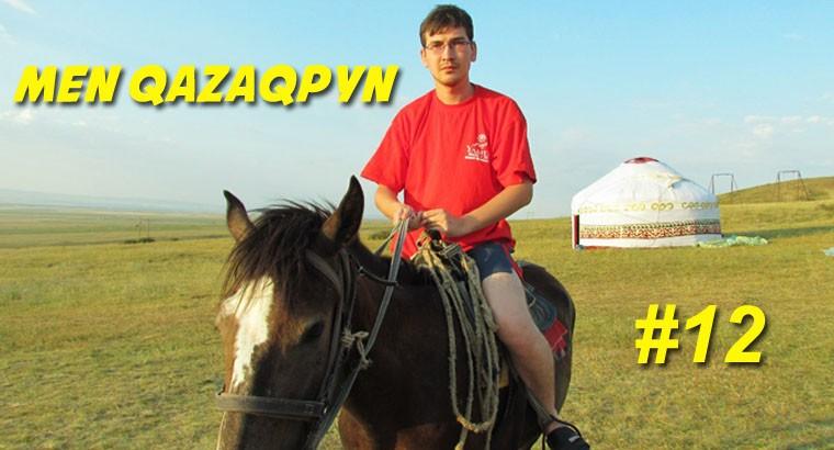 «Men qazaqpyn» #12 — Яков Фёдоров: «Казахский уже стал языком межнационального общения в Казахстане»